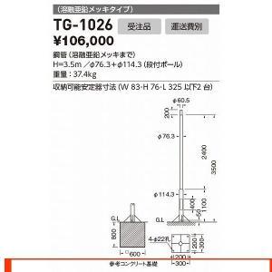 山田照明 照明器具 激安 TG-1026 他照明器具付属品(...