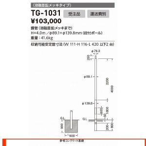 山田照明 照明器具 激安 TG-1031 他照明器具付属品(...