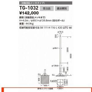 山田照明 照明器具 激安 TG-1032 他照明器具付属品(...