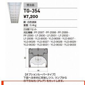 山田照明 照明器具 激安 TG-354 他照明器具付属品(yamada) shoumei