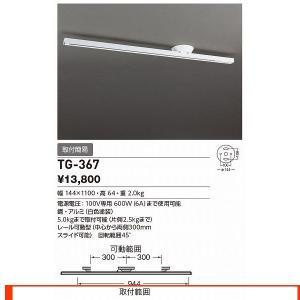 山田照明 照明器具 激安 TG-367 他照明器具付属品(yamada)...