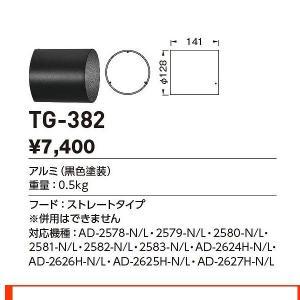 山田照明 照明器具 激安 TG-382 他照明器具付属品(yamada) shoumei