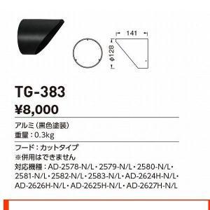 山田照明 照明器具 激安 TG-383 他照明器具付属品(yamada) shoumei