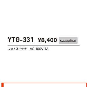 山田照明 照明器具 激安 YTG-331 他照明器具付属品(yamada) shoumei