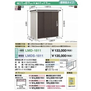 ヨド物置 エルモ LMD-1811 標準高タイプ 一般型(全国配送可)|shoumei