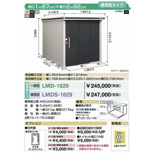 ヨド物置 エルモ LMDS-1829 標準高タイプ 積雪型(全国配送可)|shoumei