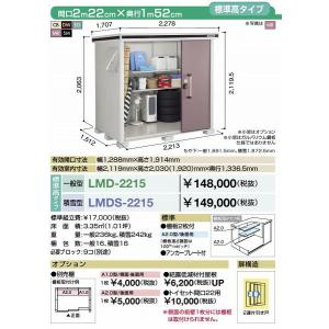 ヨド物置 エルモ LMDS-2215 標準高タイプ 積雪型(全国配送可)|shoumei
