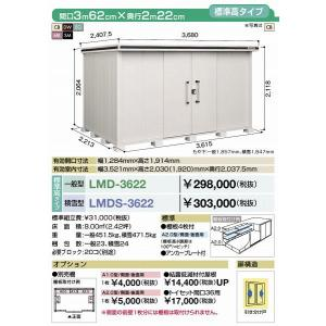 ヨド物置 エルモ LMD-3622 標準高タイプ 一般型(全国配送可)|shoumei