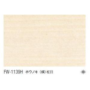 FW-1139H ダイノックシート ファインウッド FINEWOOD 10cm単位 ダイノックフィルム 3M_直送品1_(スリーエム) ダイノック|shoumei