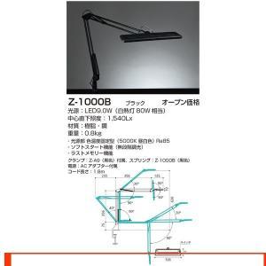 Z-1000B ゼットライト Z-Light デスクライト Zライト(山田照明) 照明器具 shoumei