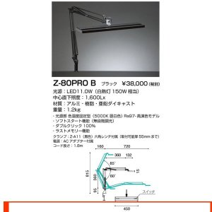 Z-80PRO B ゼットライト Z-Light デスクライト Zライト(山田照明) 照明器具 shoumei