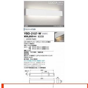 YBD-2157-W ブラケット 山田照明(yamada) ...