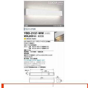 YBD-2157-WW ブラケット 山田照明(yamada)...