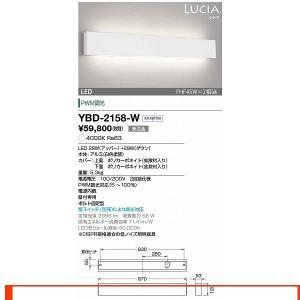 YBD-2158-W ブラケット 山田照明(yamada) ...