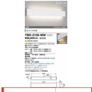 YBD-2159-WW ブラケット 山田照明(yamada)...