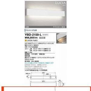 YBD-2159-L ブラケット 山田照明(yamada) ...