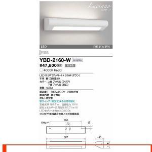 YBD-2160-W ブラケット 山田照明(yamada) ...