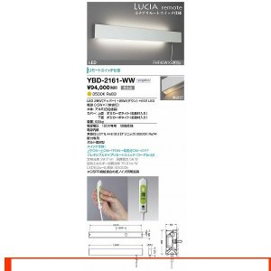 YBD-2161-WW ブラケット 山田照明(yamada)...