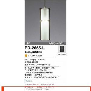 PD-2655-L ペンダント 山田照明(yamada) 照明器具...