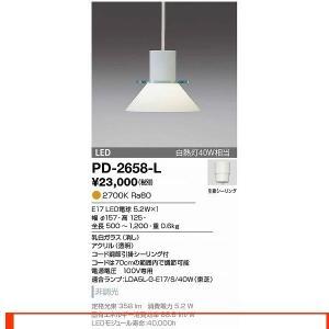PD-2658-L ペンダント 山田照明(yamada) 照明器具...
