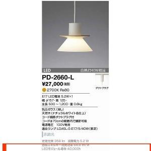 PD-2660-L ペンダント 山田照明(yamada) 照明器具...