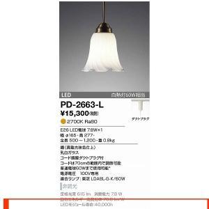 PD-2663-L ペンダント 山田照明(yamada) 照...