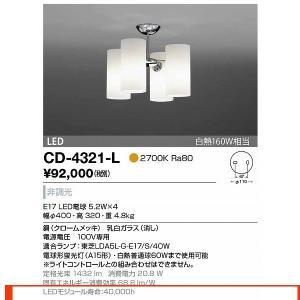 CD-4321-L シャンデリア 山田照明(yamada) ...