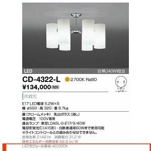CD-4322-L シャンデリア 山田照明(yamada) ...