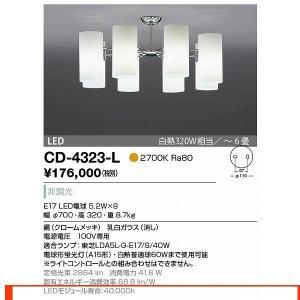 CD-4323-L シャンデリア 山田照明(yamada) ...