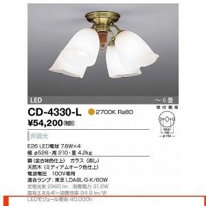 CD-4330-L シャンデリア 山田照明(yamada) ...