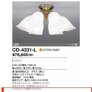 CD-4331-L シャンデリア 山田照明(yamada) ...