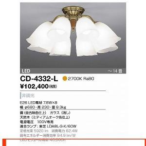 CD-4332-L シャンデリア 山田照明(yamada) ...