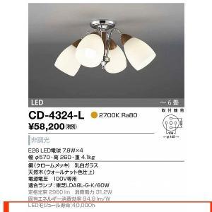 CD-4324-L シャンデリア 山田照明(yamada) ...