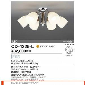 CD-4325-L シャンデリア 山田照明(yamada) ...