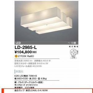 LD-2985-L シーリングライト 山田照明(yamada) 照明器具...
