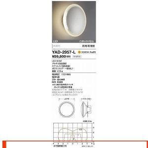 YAD-2957-L ブラケット 山田照明(yamada) ...