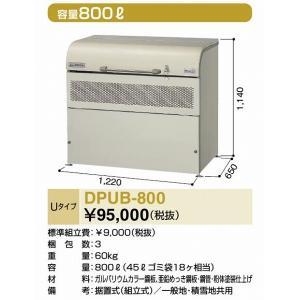 DPUB-800 ゴミ収集庫 ダストピットUタイプ(DPU型) 容量800L 間口1220タイプ ヨド物置_直送品1_(ヨドコウ)|shoumei