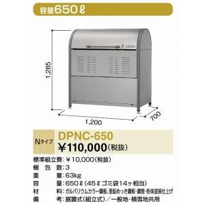 DPNC-650 ゴミ収集庫 ダストピットNタイプ(DPN型) 容量650L 間口1200タイプ ヨド物置_直送品1_(ヨドコウ)|shoumei