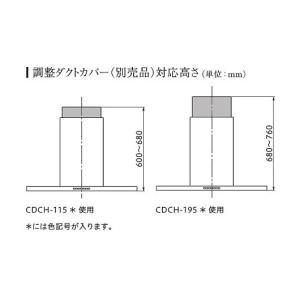 調整ダクトカバー CDCH-115TBK センターフェデリカ「CFEDL-952BK」用 対応高さ600〜680mm (本体と同時注文の場合のみ提供可能) アリアフィーナ_直送品1_lt shoumei