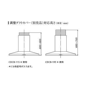 調整ダクトカバー CDCB-195TBK 対応高さ680〜760mm テクスチャーブラック(本体と同時注文の場合のみ提供可能) アリアフィーナ_直送品1_(ARIAFINA)_lt shoumei