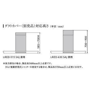 調整ダクトカバー LRED-630SAJ ロレーナ「LREL-1252S」用 対応高さ700〜900mm ステンレス (本体と同時注文の場合のみ提供可能) アリアフィーナ_直送品1_lt shoumei