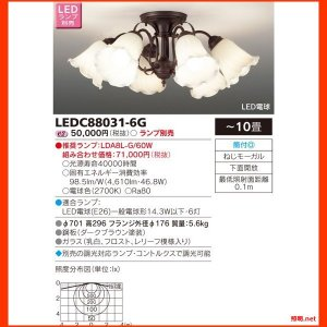 LEDC88031-6G LEDシャンデリア 東芝ライテック(TOSHIBA) 照明器具|shoumei
