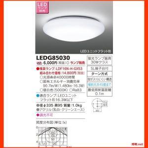 LEDG85030 LED屋内小形シーリング 東芝ライテック...