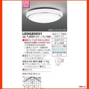 LEDG85031 LED屋内小形シーリング 東芝ライテック...