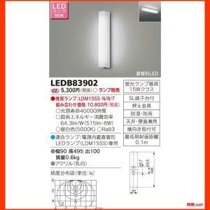 LEDB83902 LED屋外ブラケット 東芝ライテック(T...