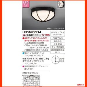 LEDG85914 LED屋外小形シーリング 東芝ライテック...