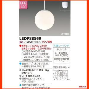 LEDP88569 LEDペンダント 東芝ライテック(TOS...