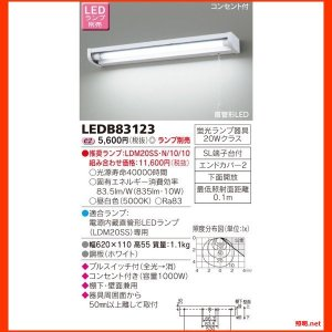 LEDB83123 LED屋内ブラケット 東芝ライテック(TOSHIBA) 照明器具 shoumei