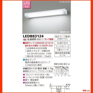 LEDB83124 LED屋内ブラケット 東芝ライテック(TOSHIBA) 照明器具 shoumei