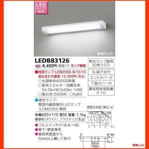 LEDB83126 LED屋内ブラケット 東芝ライテック(TOSHIBA) 照明器具 shoumei